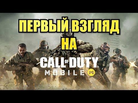 Видео: Пробуем Call of Duty: Mobile