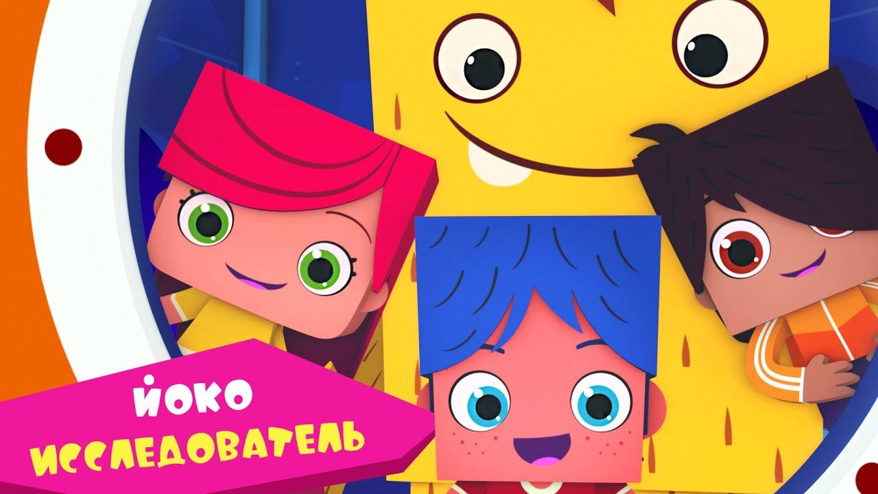 ЙОКО   Йоко исследователь   Мультфильмы для детей