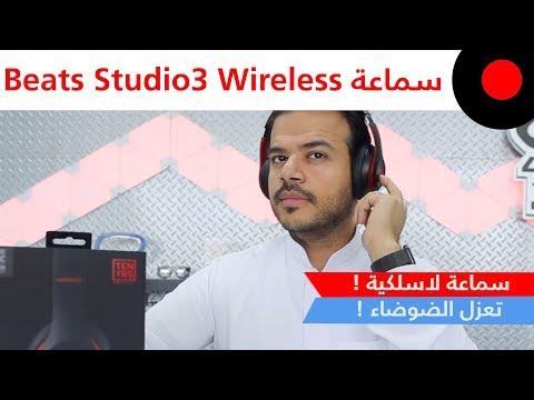 نظرة على خصائص ومزايا سماعة Beats Studio3 اللاسلكية !