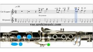 Как играть на кларнете Титаник - My Heart Will Go On - самоучитель уроки обучение школа