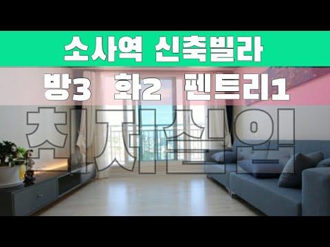 부천 소사역 신축빌라 - 역세권 빌라매매 [괴안동] 지하주차장