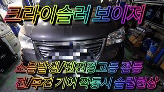 부산 크라이슬러 보이저 6단오토미션수리