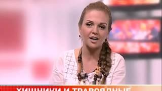 """""""Хищники и травоядные"""". Гость- Марина Девятова."""