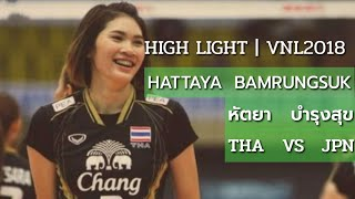 High Light : HATTAYA   BAMRUNGSUK หัตยา  บำรุงสุข THAILAND VS JAPAN | Volleyball Nation league 2018