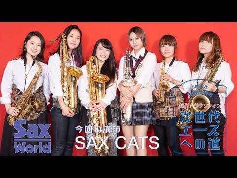テレビ番組やライブ、雑誌などでサックスの演奏を披露し、ファンの間でその腕前が話題となっているSKE48の古畑奈和。このコーナーは彼女に様々...