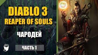 Diablo 3: Reaper of Souls прохождение #1, Чародей, Новый Тристрам