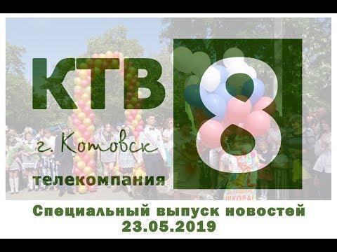 Специальный выпуск новостей от 23.05.2019., Котовск, Тамбовская обл., КТВ-8