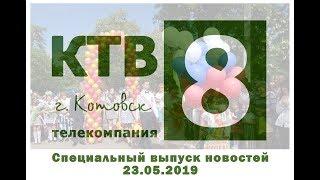 Специальный выпуск новостей от 23.05.2019. Котовск Тамбовская обл. КТВ-8