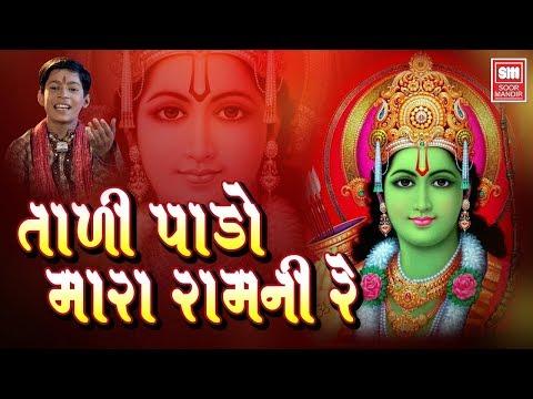 તાળી પાડો મારા રામ ની રે : Tali Pado To Mara Ram Ni Re : Master Rana : Shyam Dhun Lagi : Soormandir