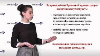 Что делать, если у банка _ отозвана лицензия(, 2014-06-03T06:15:36.000Z)