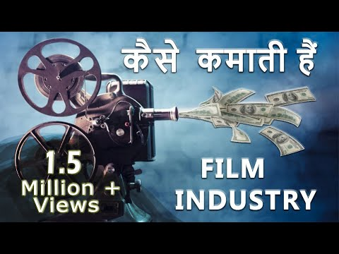 How do Movies make Money ? Film Industry Business Model (Hindi)