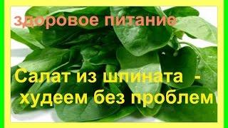Здоровое питание Салат из шпината в программе похудения