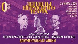 Легенды Пермского театра. Хормейстеры
