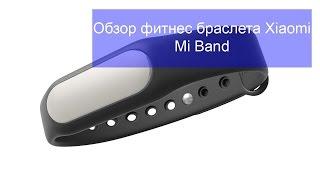 Xiaomi Mi Band - обзор и рекомендации в использовании
