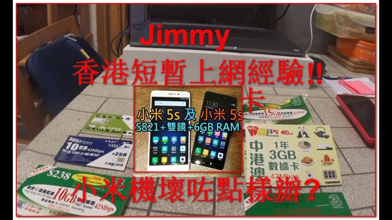 香港短暫上網卡經驗! + 小米機壞咗點樣辦? - YouTube