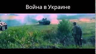 Видео с войны. Бои под Донецком