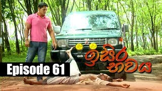 Isira Bawaya | ඉසිර භවය | Episode 61 | 26 - 07 - 2019 | Siyatha TV Thumbnail