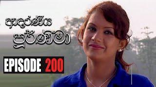 Adaraniya Purnima | Episode 200  ආදරණීය පූර්ණිමා Thumbnail