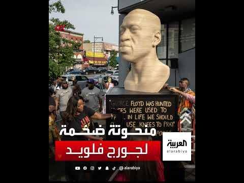 منحوتة رأس ضخمة لجورج فلويد في بروكلين  - نشر قبل 3 ساعة