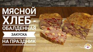 Мясной Хлеб на Праздник - ну очень вкусно!!!
