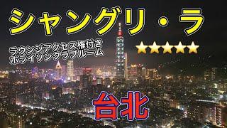 2020年1月。インドネシア人の友人と台湾を旅行した際に宿泊した「シャングリ・ラ ファーイースタンプラザホテル台北」のホテルレビュー動画で...