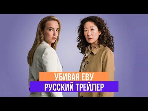 Убивая Еву - 3 сезон - Русский трейлер - 2020