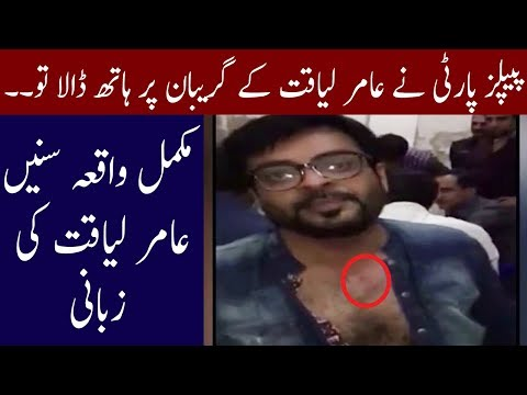 Amir Liaqat Exposed Real Story About PTI And PPP Fight | Neo News