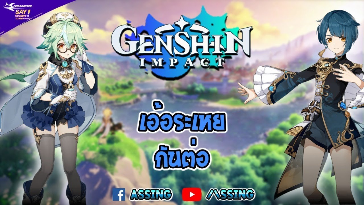Genshin Impact EP.5 - เอ้อระเหย กันต่อ