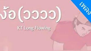 เพลงง้อ(ววว) KT Long Flowing