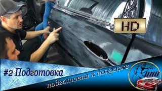 #2 Готовим и грунтуем авто за один день(Работают ученики готовим к покраске авто Подписывайтесь на канал Олег Нестеров Брест и вы сможете увидеть..., 2015-02-11T18:28:14.000Z)