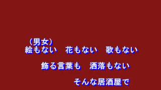 1982 唄:五木ひろし、木の実ナナ 作詞:阿久悠 作曲:大野克夫.