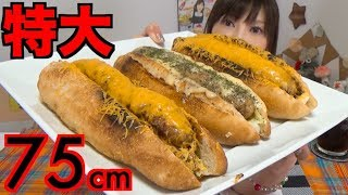 【MUKBANG】 3 Ultra Huge Super Hot Dogs!!! [75CM IN TOTAL] [CC Available]  Yuka [Oogui]