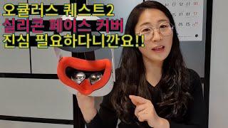 오큘러스퀘스트2 실리콘페이스커버(알리구매) 소개 영상입…