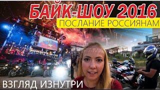 Байк-Шоу 2016. Организация. Атмосфера. Севастополь.
