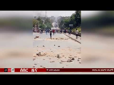 10 people killed in Ambo as Ethiopia forces clash with protesters in Oromia (OMN)