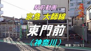 【駅前動画】京急 大師線 東門前駅(神奈川)Higashimonzen