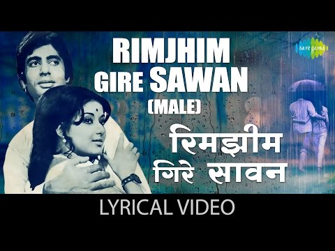 Rimjhim Gire Sawan with lyrics | रिमझिम गिरे गाने के बोल | Manzil | Amitabh Bachchan | Kishore Kumar