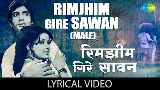 Rimjhim Gire Sawan with lyrics | रिमझिम गिरे | Manzil | Amitabh Bachchan| Kishore K| Basu Chatterjee