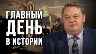 Главный день в истории. Евгений Спицын