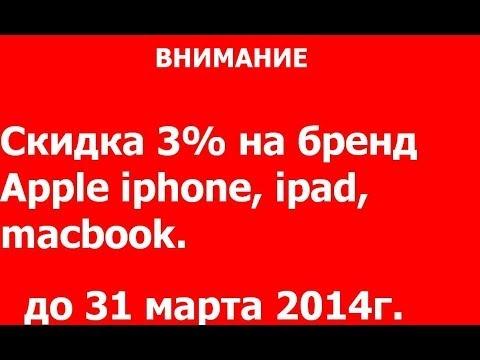 Промокоды Связной - купоны на скидку июль 2016