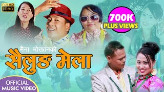 Sailung Mela Chyakhama || सैलुङ मेला || Jivan Bomjan & Sashikala Moktan || Ft. Sushma & Raj Kumar
