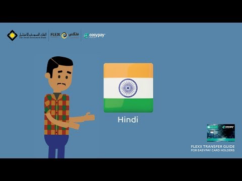 Flexx Transfer User Guide - Hindi