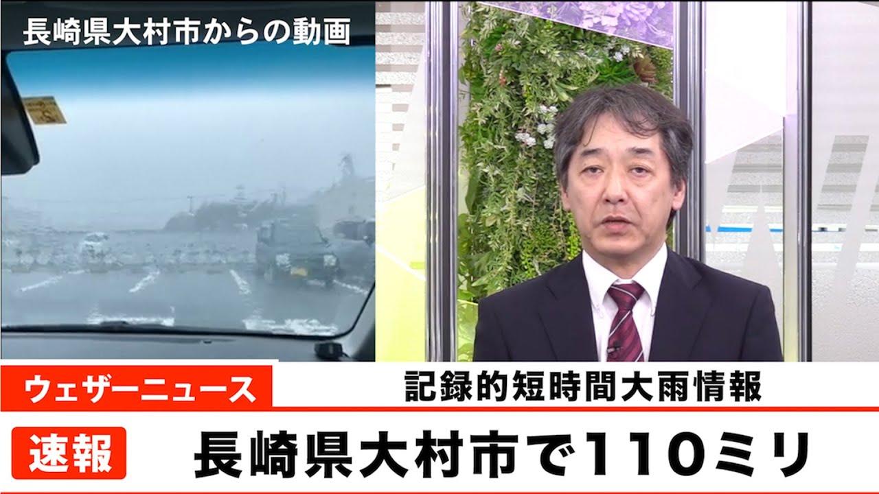 川口 ウェザー ニュース