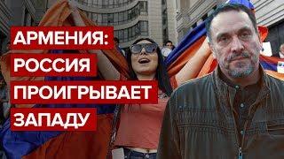 Армения: Россия проигрывает Западу
