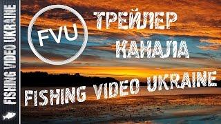 Трейлер канала Fishing Video Ukraine - Рыбалка и отдых на природе!(Канал