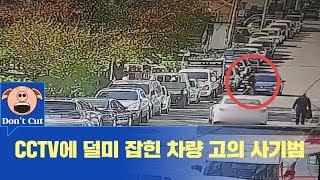 차량에 부딪치려 안간힘…CCTV에 덜미 잡힌 보험사기범