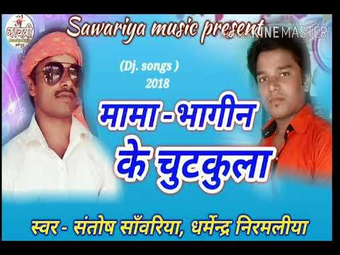 2018 भागीन को ले बियाह / हिट लोकगीत / Singer- Santosh Sawariya, Dharmendra Nirmaliya New