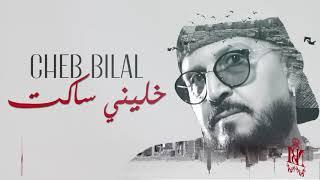 Cheb Bilal - Khalini Saket |الشاب بلال - خليني ساكت