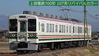 【JR107系リバイバル】上信電鉄700形走行シーン 2019年12月
