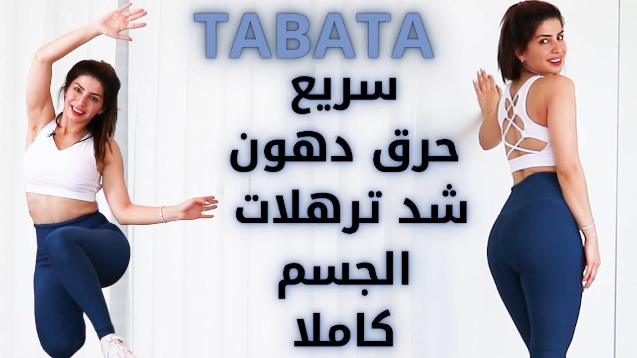 أظهري خطوط جسمك الانثوية | كارديو طاباطا | حرق وشد ونحت | CARDIO TABATA #sarapopfit